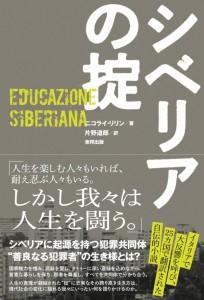 Siberia_Cover
